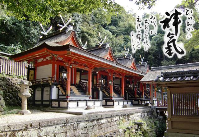 http://www.hiraoka-jinja.org/_common/img/history/history_img01L.jpg